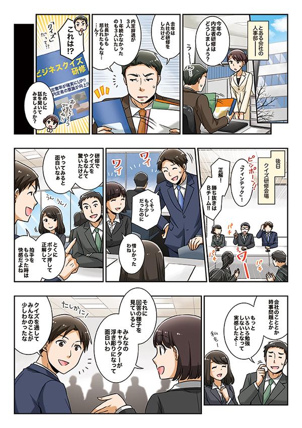 ビズクイズ研修紹介パンフレット掲載漫画[画像1]