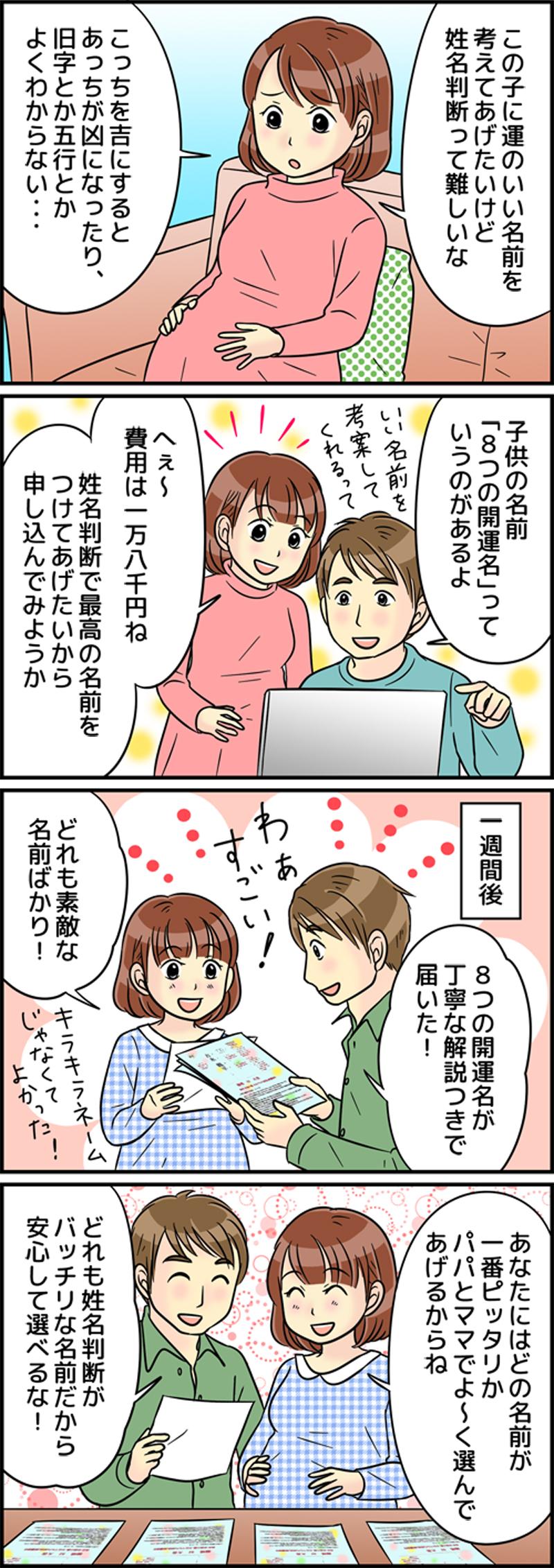 子ども名付けサイトLP用漫画[画像1]