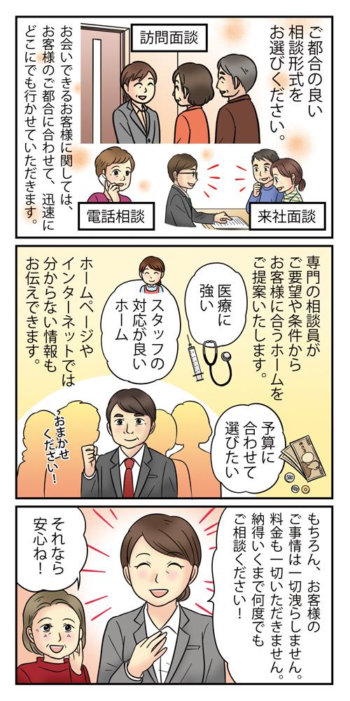 老人ホーム紹介センター漫画[画像2]