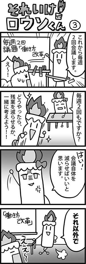 労働組合紙に掲載する4コマ漫画 第3弾[画像1]