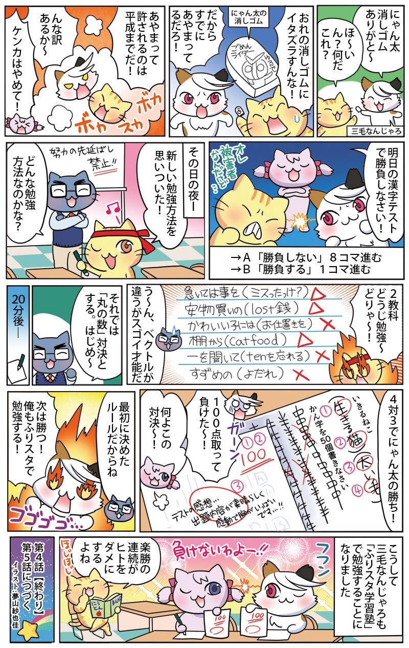 ふりスタ学習塾のチラシ掲載漫画第4弾[画像1]