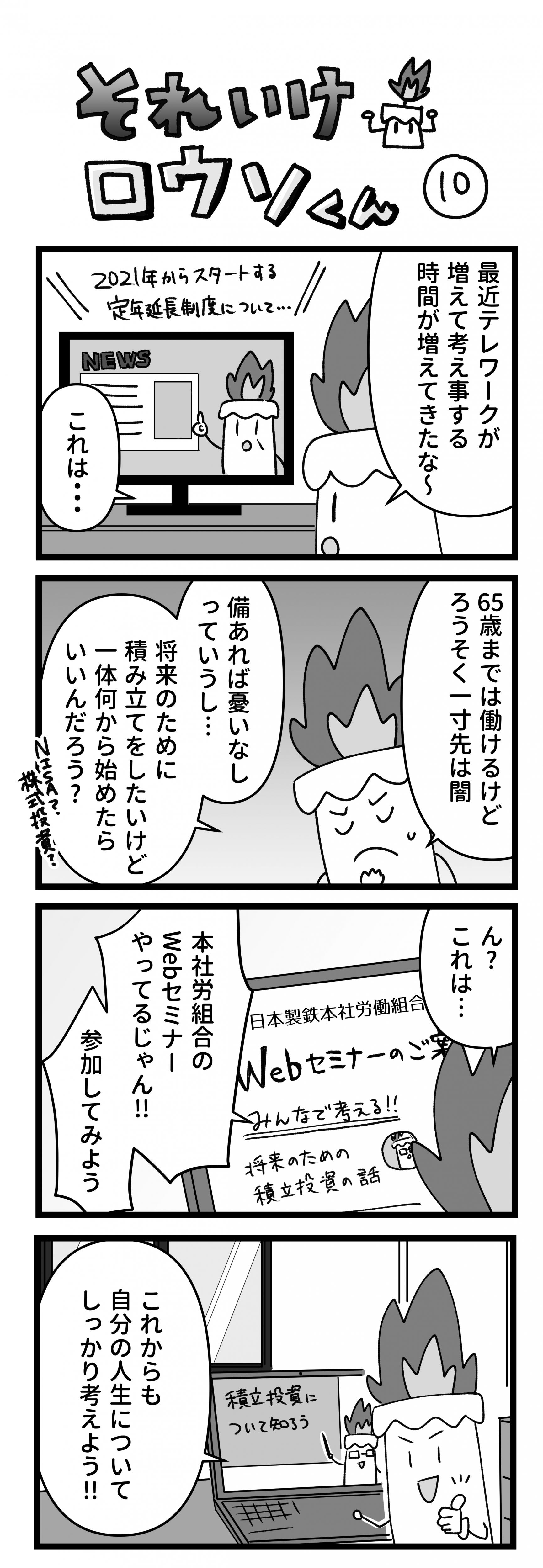 ろうそくん4コマ漫画第10弾[画像1]