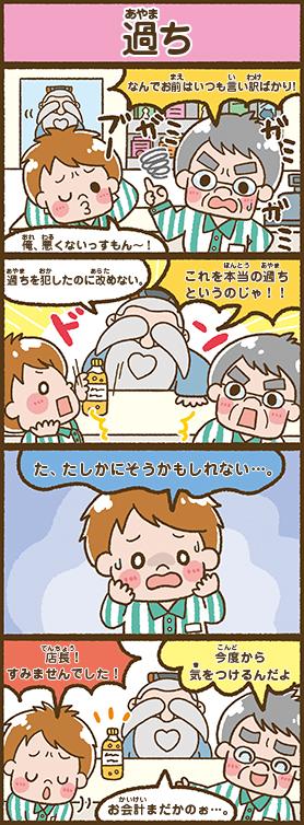 中国の人気ゆるキャラ『孔子爺や』の4コマ漫画第4弾~第8弾[画像1]