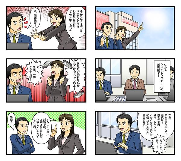 展示会用紹介漫画 『ビッグデータ×オムニチャネルで、お買い物を感動体験に!』[画像1]