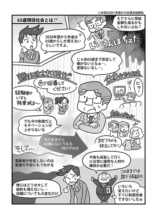 新日鐵住金本社労働組合の春闘説明漫画[画像3]