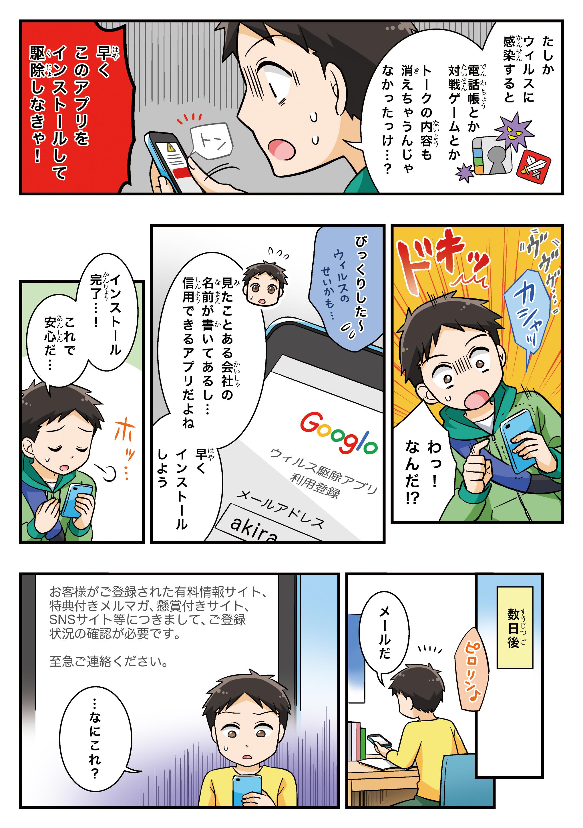 福生市小中学生向け防犯啓蒙漫画[画像3]