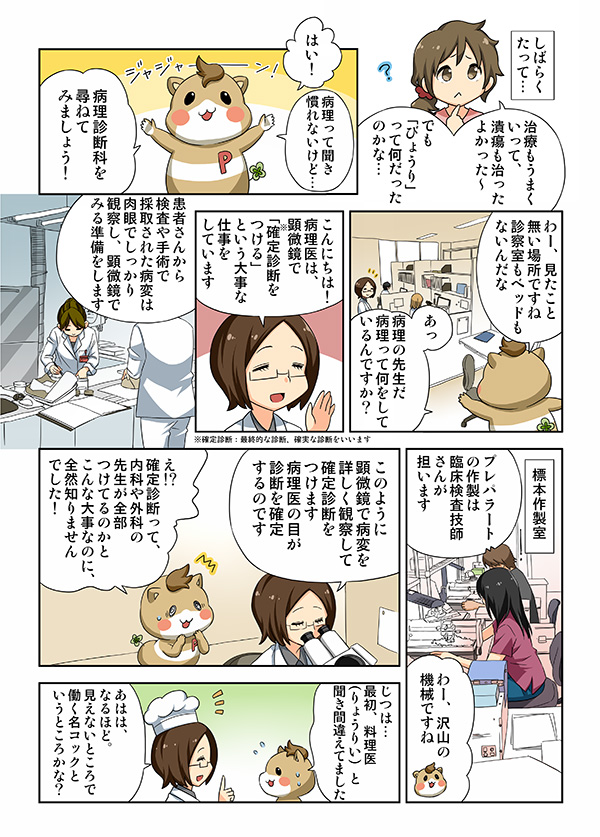 病理学会のパンフレットに掲載する病理医紹介漫画[画像3]