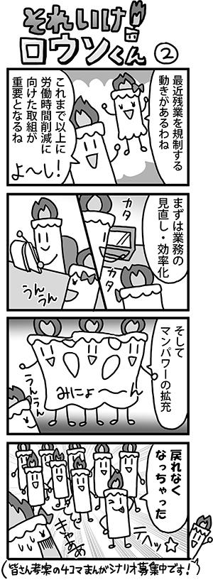 労働組合紙に掲載する4コマ漫画 第2弾[画像1]