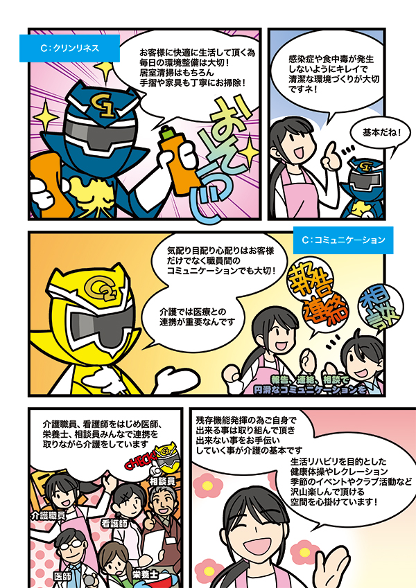会社案内パンフレット掲載漫画[画像6]