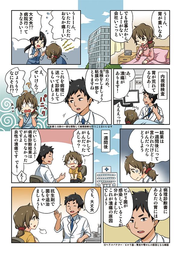 病理学会のパンフレットに掲載する病理医紹介漫画[画像2]