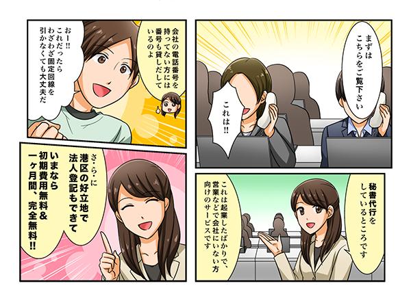 COWKS赤坂のランディングページ漫画[画像3]