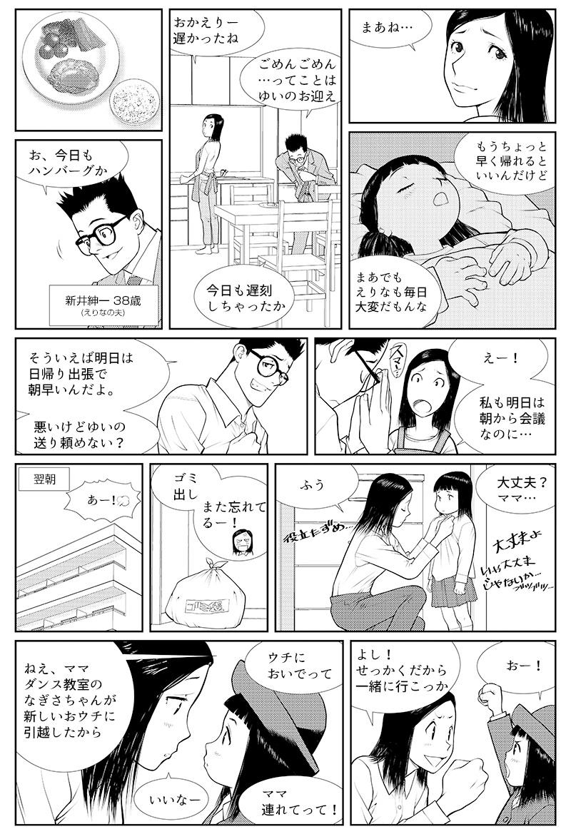 SUUMO新築マンション1.7発行号連載漫画第1回[画像1]