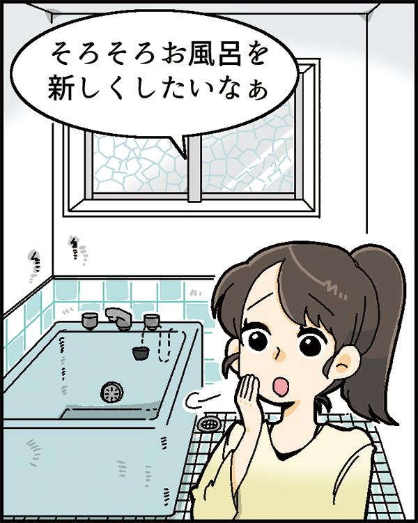 浴室リフォームのチラシ用漫画[画像1]