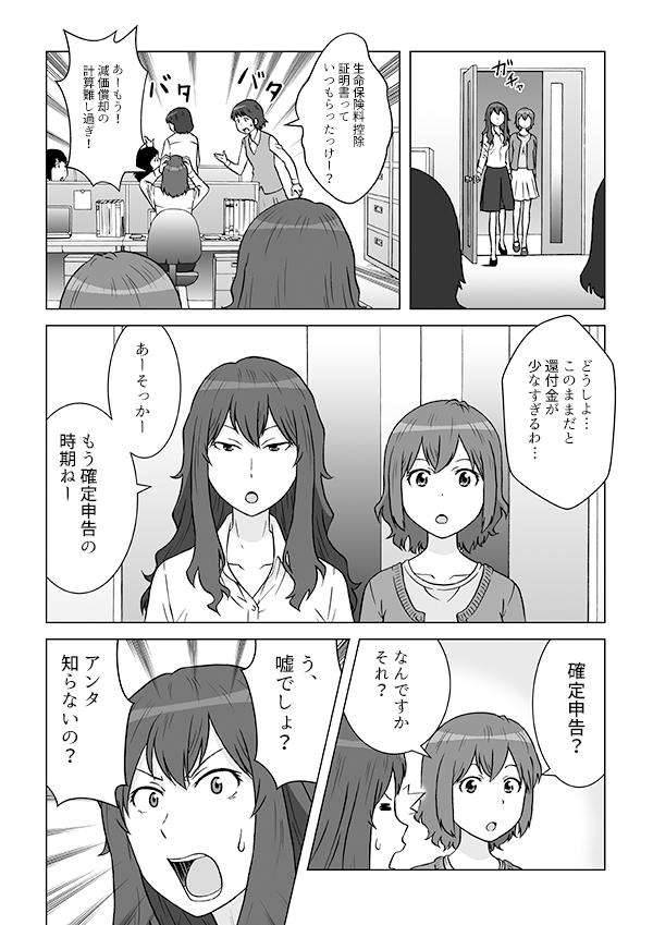 会計サービス紹介漫画[画像4]