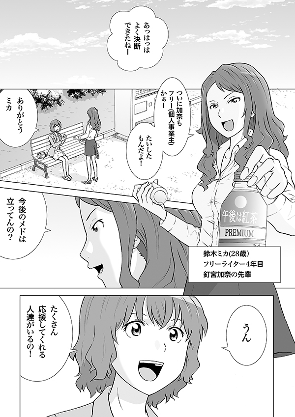 確定申告説明漫画[画像4]