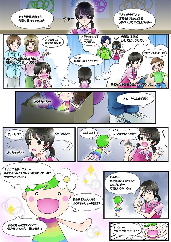 保育士・幼稚園教諭向け漫画[画像1]