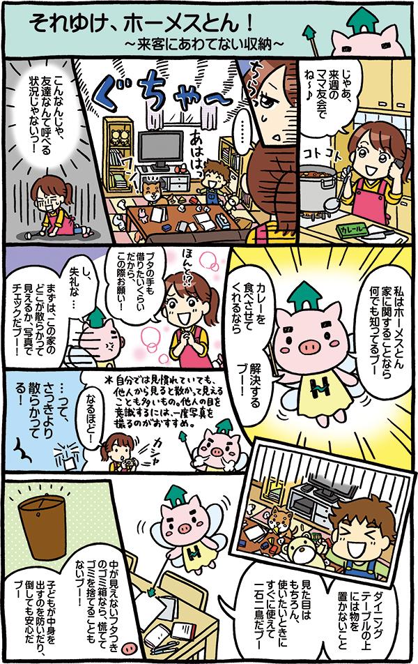 『ホーメストマガジン』Vol.01 「それゆけ、ホーメスとん!」[画像1]