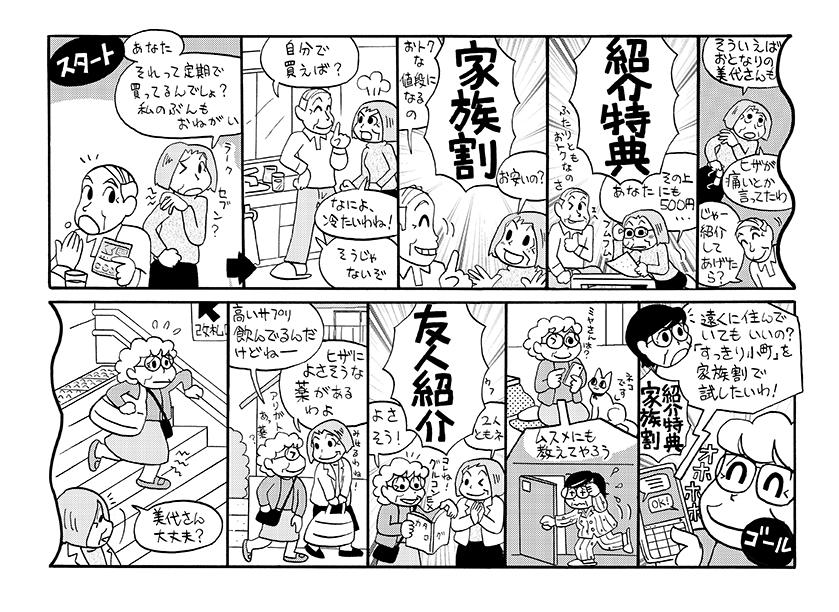 日本薬師堂様「ご家族・ご友人紹介キャンペーン告知」チラシ掲載漫画[画像1]
