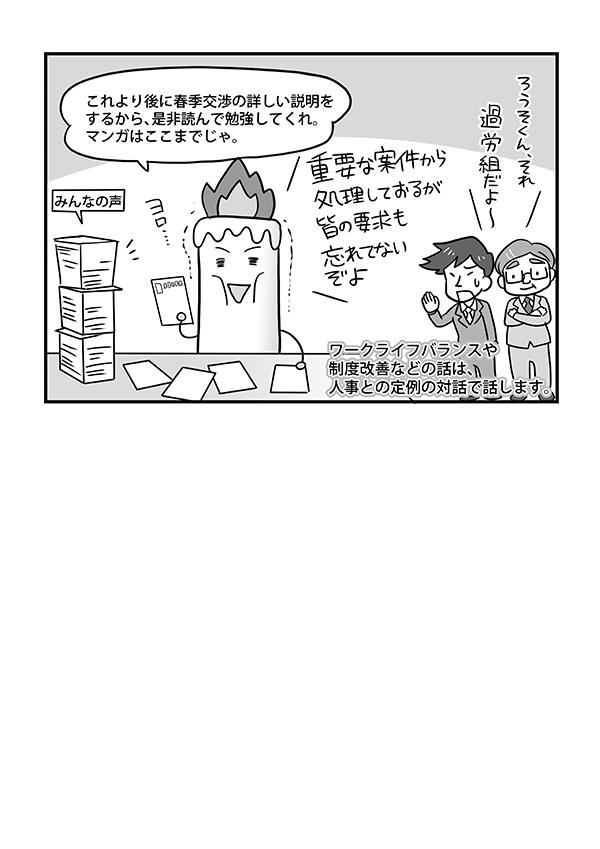 新日鐵住金本社労働組合の春闘説明漫画[画像5]
