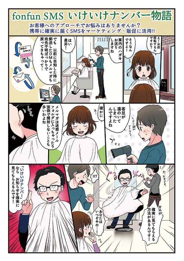 fonfun SMS システム紹介漫画[画像3]