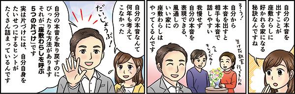 月刊誌「ゆびほか」特集紹介漫画第二弾[画像2]