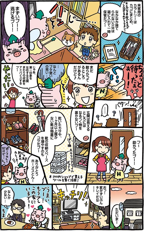 『ホーメストマガジン』Vol.01 「それゆけ、ホーメスとん!」[画像2]