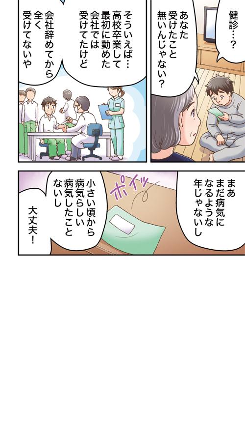 小諸市健診受診奨励漫画冊子[画像5]