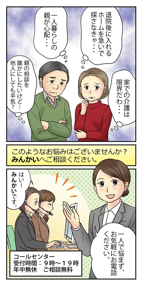 老人ホーム紹介センター漫画[画像1]