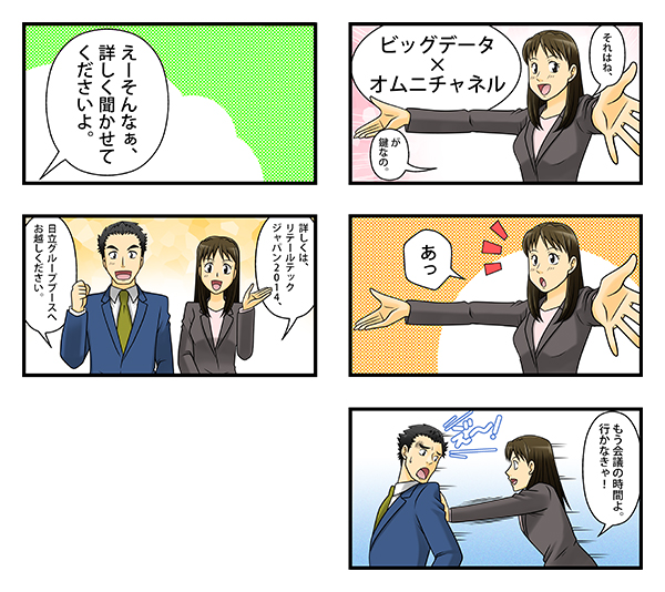 展示会用紹介漫画 『ビッグデータ×オムニチャネルで、お買い物を感動体験に!』[画像3]