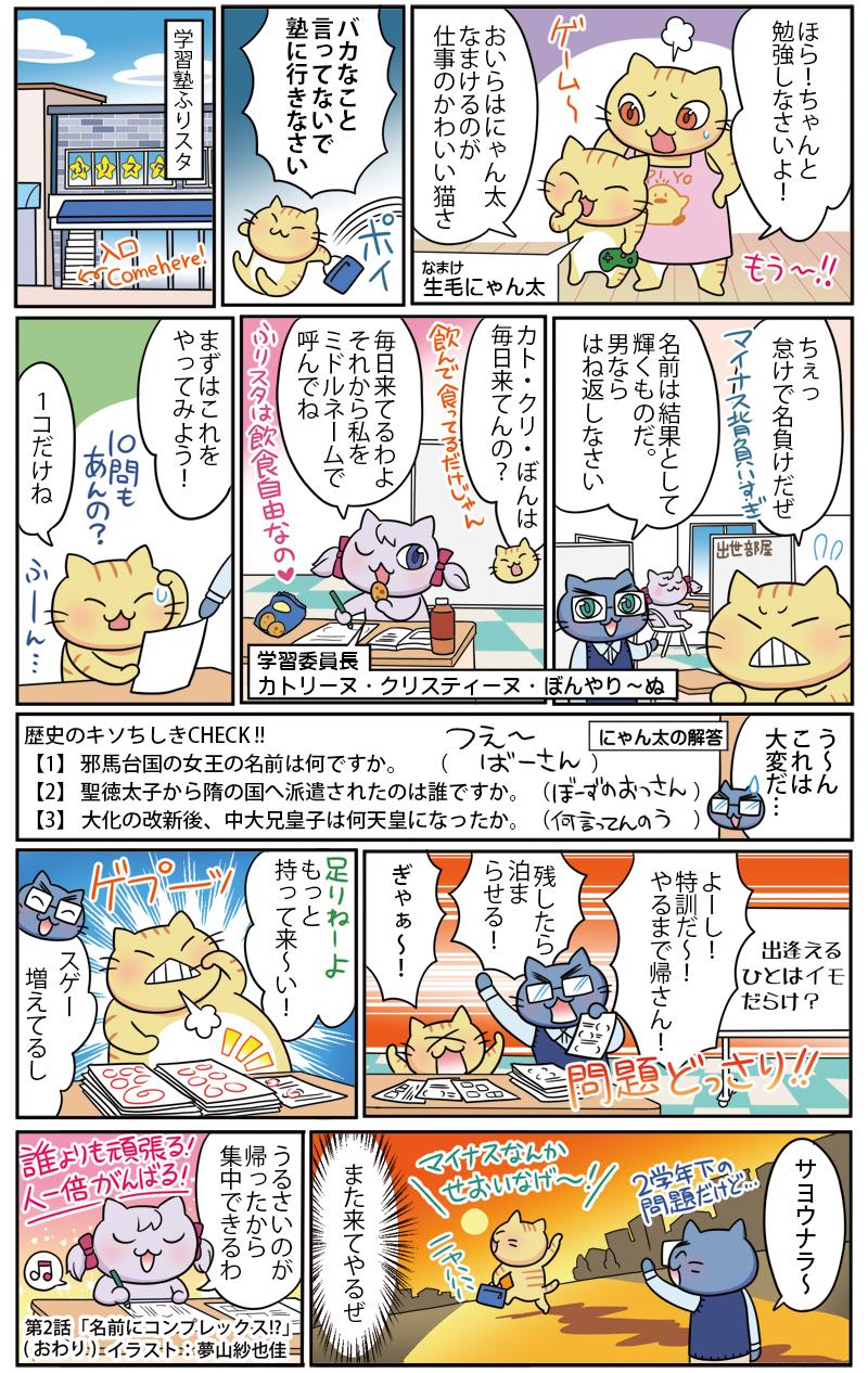 ふりスタ学習塾のチラシ掲載漫画第3弾[画像1]
