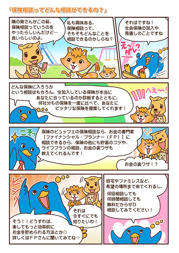 保険相談/見直しサービス紹介漫画を制作[画像2]