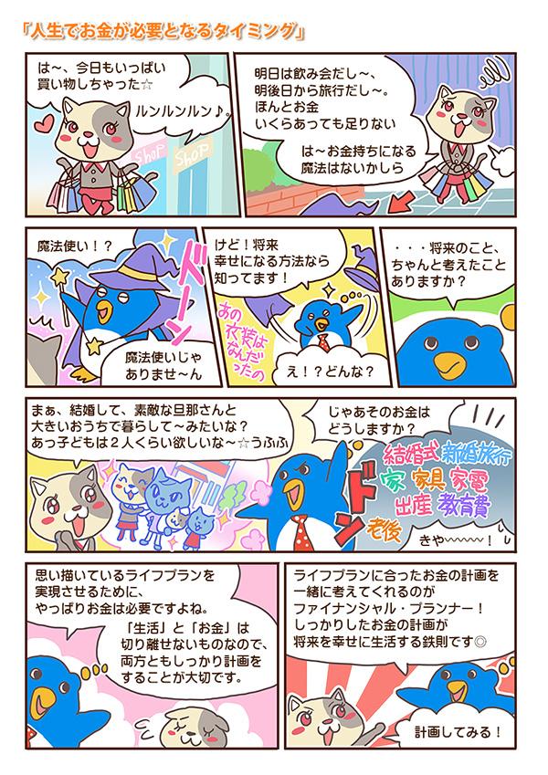 保険相談/見直しサービス紹介漫画を制作[画像5]