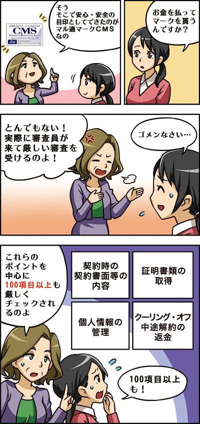結婚相談所マル適マークCMS紹介リーフレット掲載漫画[画像2]