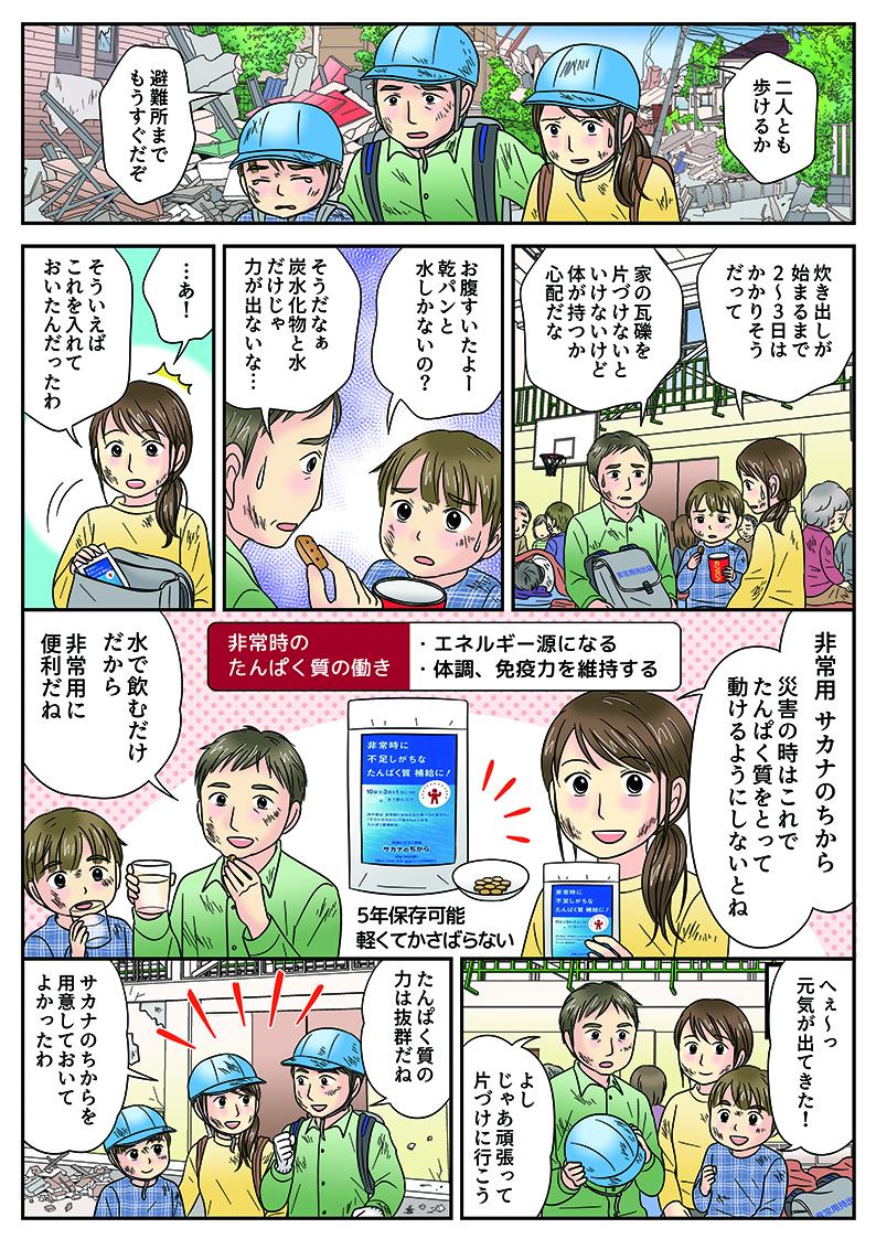 非常食サプリメントの商品パンフレットで使用する漫画[画像1]