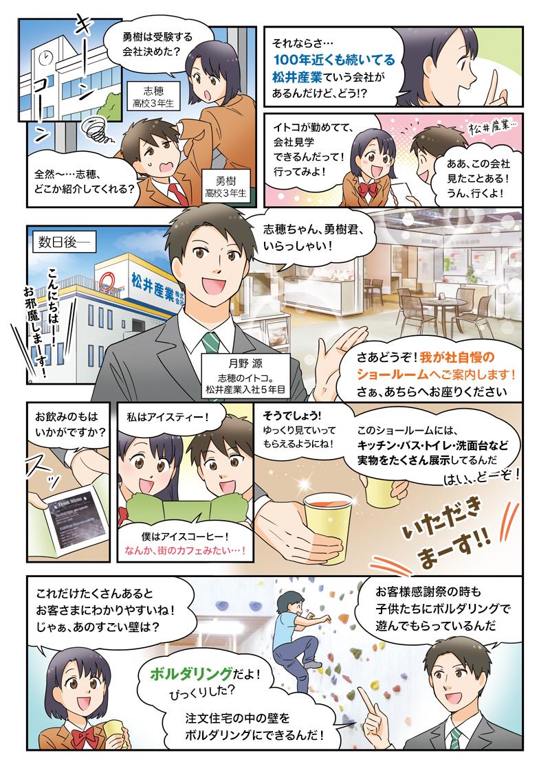 松井産業株式会社様の会社案内紹介漫画[画像1]