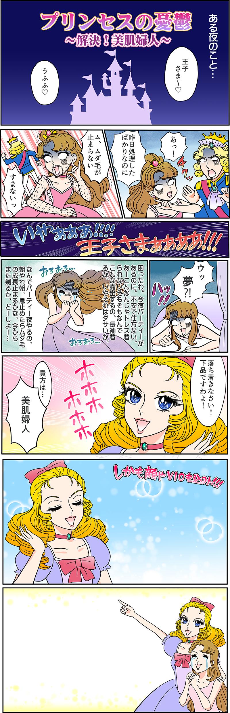 女性向けサロンのマンガ動画広告[画像1]