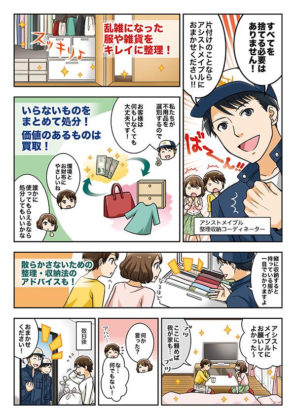 片付けサービス事業の促進説明漫画[画像2]