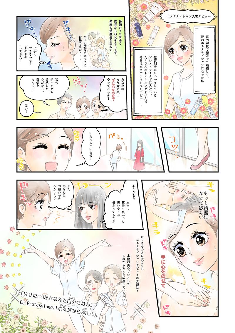株式会社ソシエ・ワールドの美容専門就活生向け求人漫画[画像1]