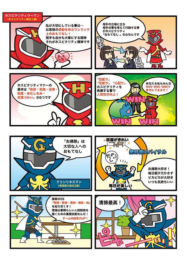 会社案内パンフレット掲載漫画[画像1]