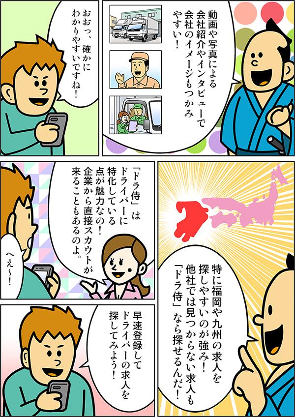 ドライバー専門求人サイトドラ侍漫画[画像2]