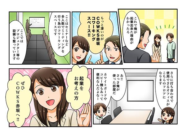 COWKS赤坂のランディングページ漫画[画像4]