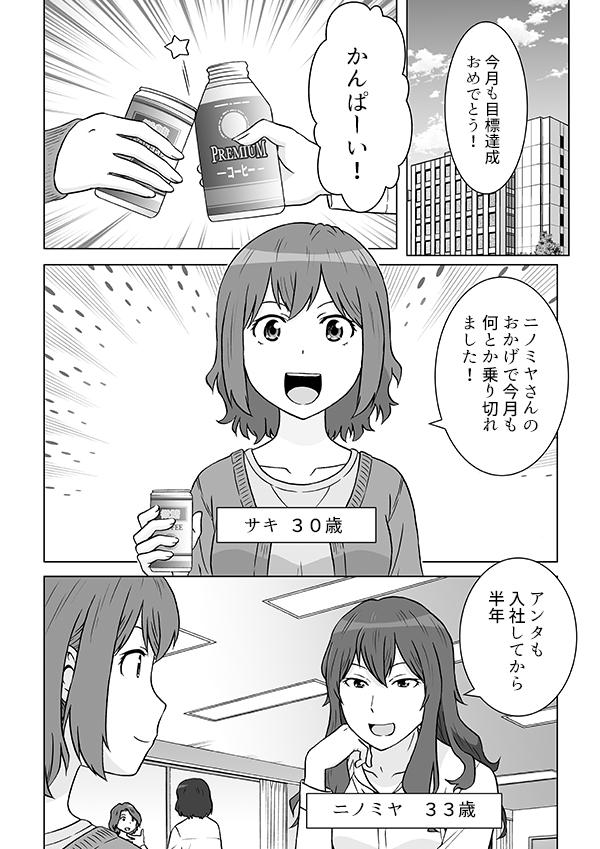 会計サービス紹介漫画[画像2]