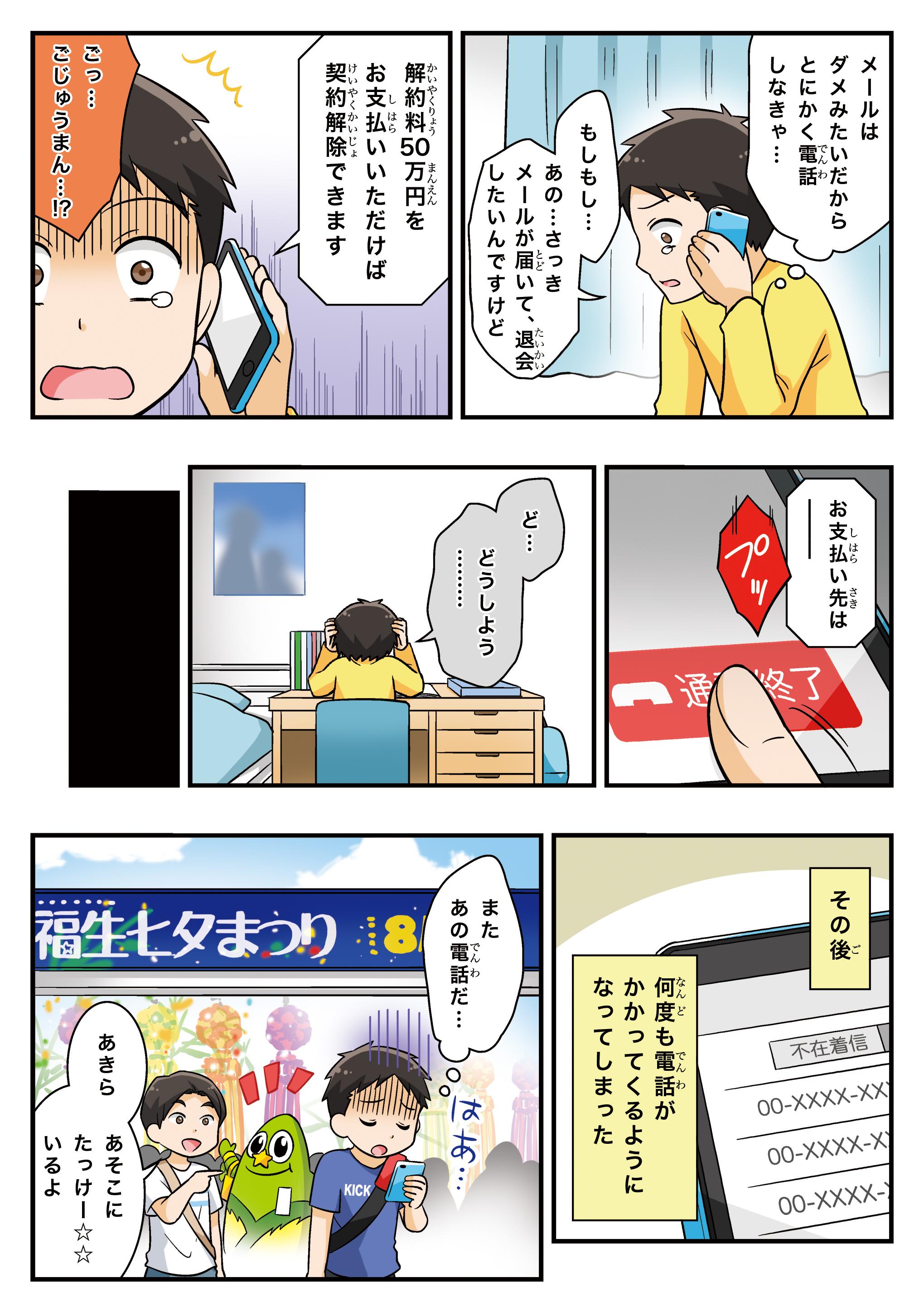 福生市小中学生向け防犯啓蒙漫画[画像5]