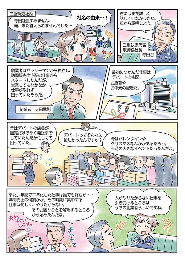社名由来誕生秘話[画像2]
