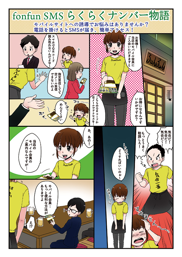 fonfun SMS システム紹介漫画[画像1]