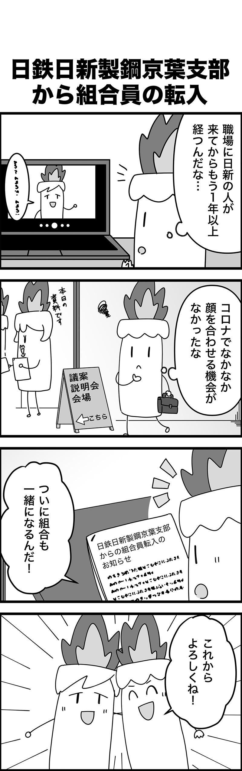 新日鐵住金本社労働組合ロウソくん4コマ漫画第11弾[画像1]