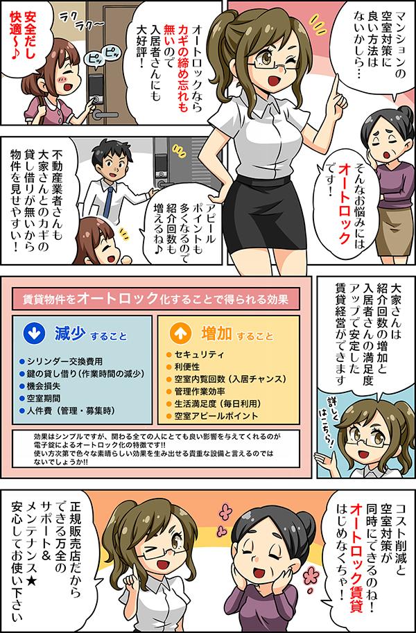 オートロック電子錠紹介漫画[画像1]