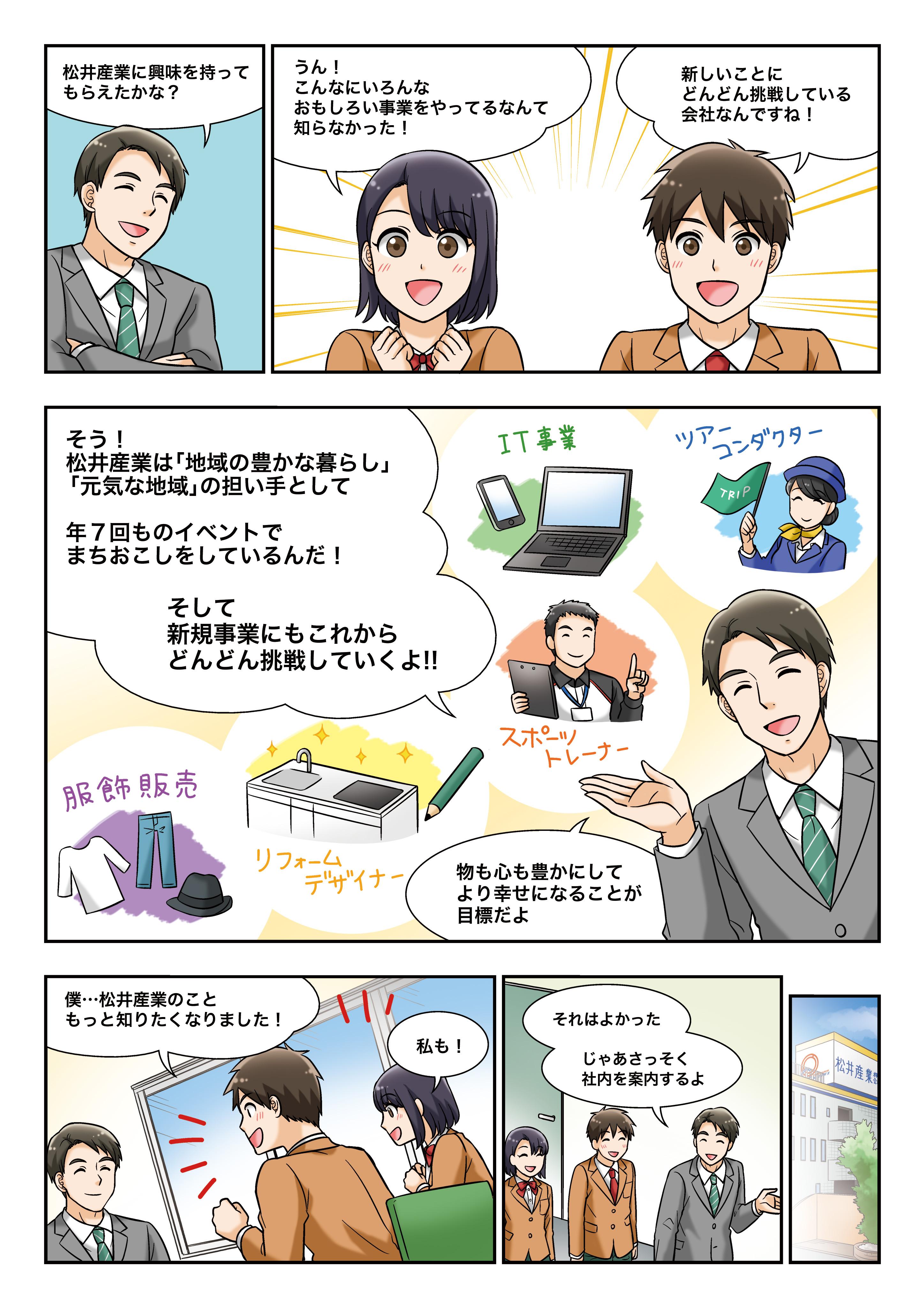 会社案内パンフレット掲載漫画[画像5]