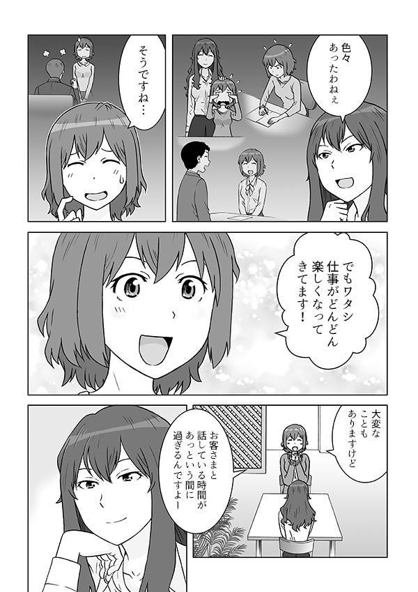 会計サービス紹介漫画[画像3]