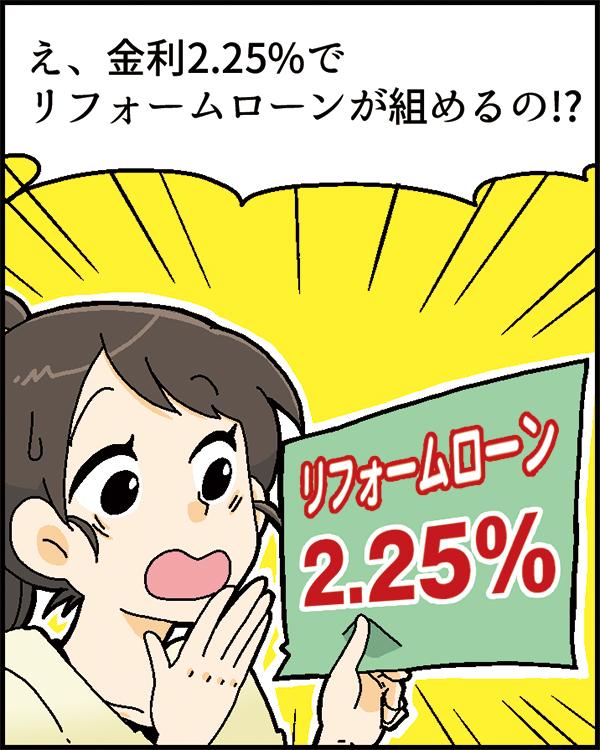 浴室リフォームのチラシ用漫画[画像4]
